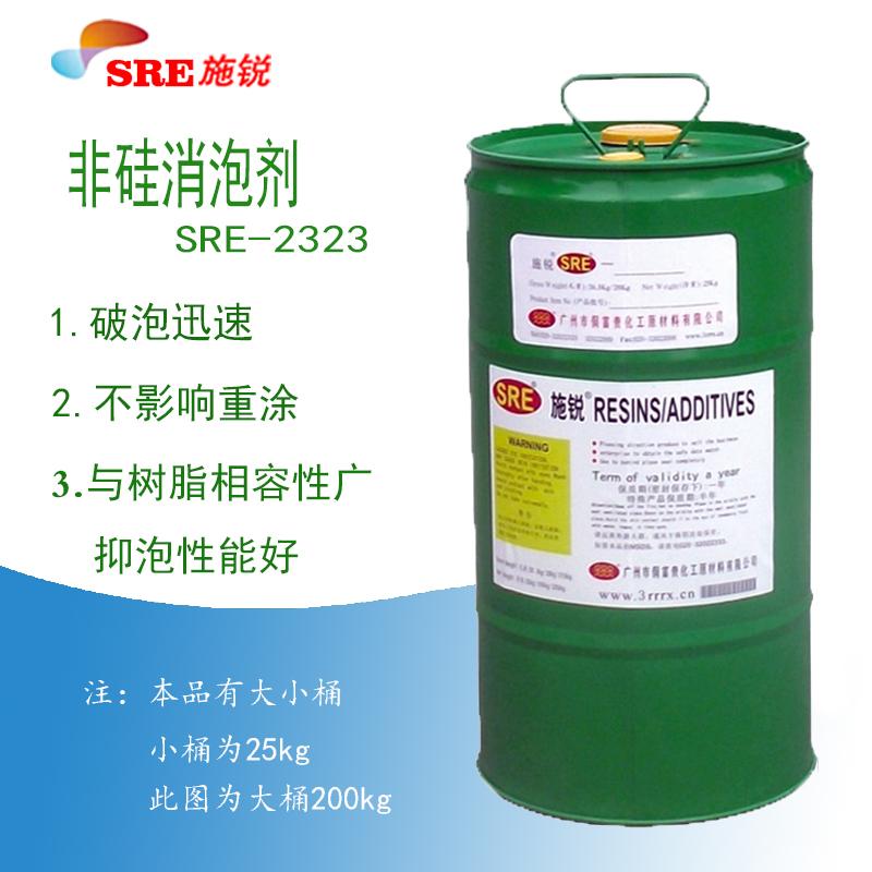 施锐SRE-2323无硅非离子聚醚消泡剂