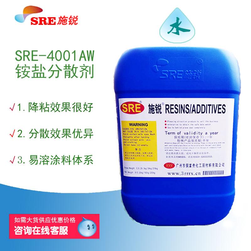 SRE-4001AW水性铵盐分散剂