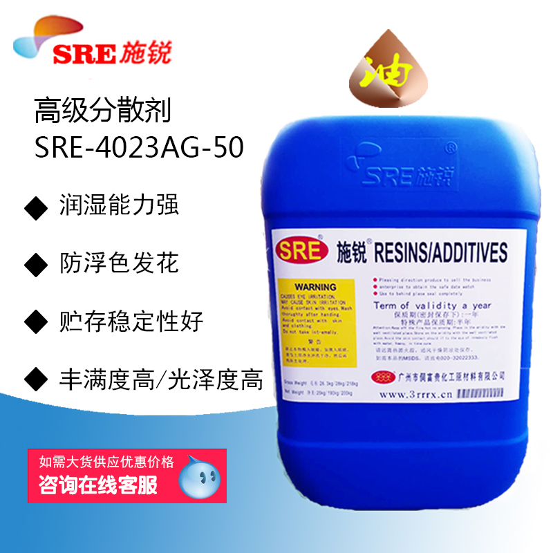 SRE-4023AG-50高色素炭黑颜填料防浮色发花高级分散剂