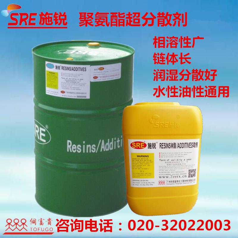 聚氨酯超分散剂 润湿分散剂 水油通用