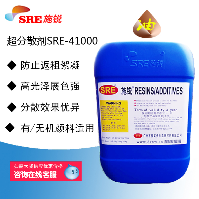 SRE-41000油性涂料超分散剂