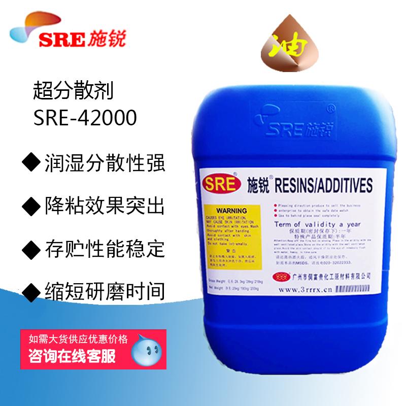 油墨降粘分散剂SRE-42000炭黑超级分散剂
