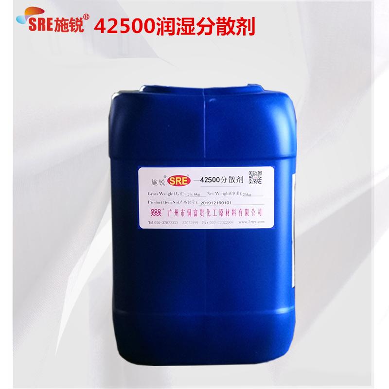 SRE-42500A润湿分散剂替代路博润32500