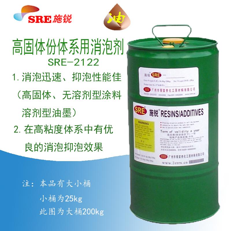 SRE-2122高固体份体系用消泡剂 胶粘剂油墨适用