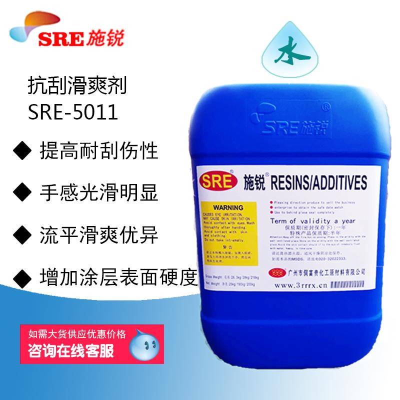 SRE-5011水油通用抗刮滑爽剂