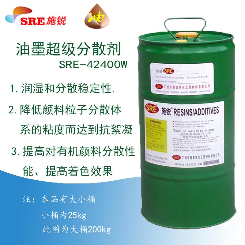 SRE-42400油墨超级分散剂 固体高分子聚合物分散剂