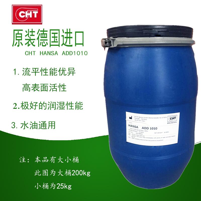 原装德国进口CHT1010流平剂