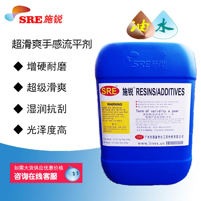 SRE-L250-100水性油性超级滑爽手感抗刮助剂