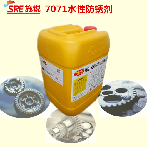 SRE-7071水性防锈剂防锈油防锈清洗剂