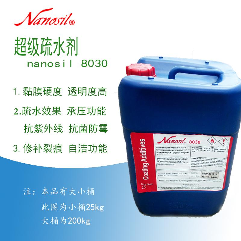纳挪修Nanosil 8030超级疏水剂 纳米二氧化硅