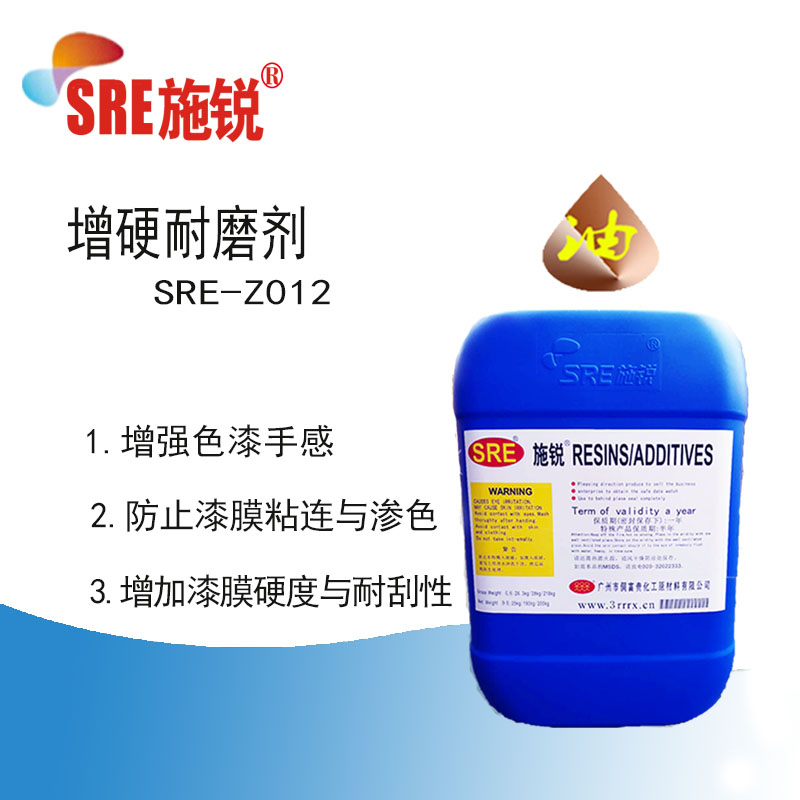 SRE-Z012增硬耐磨剂耐抗刮手感助剂