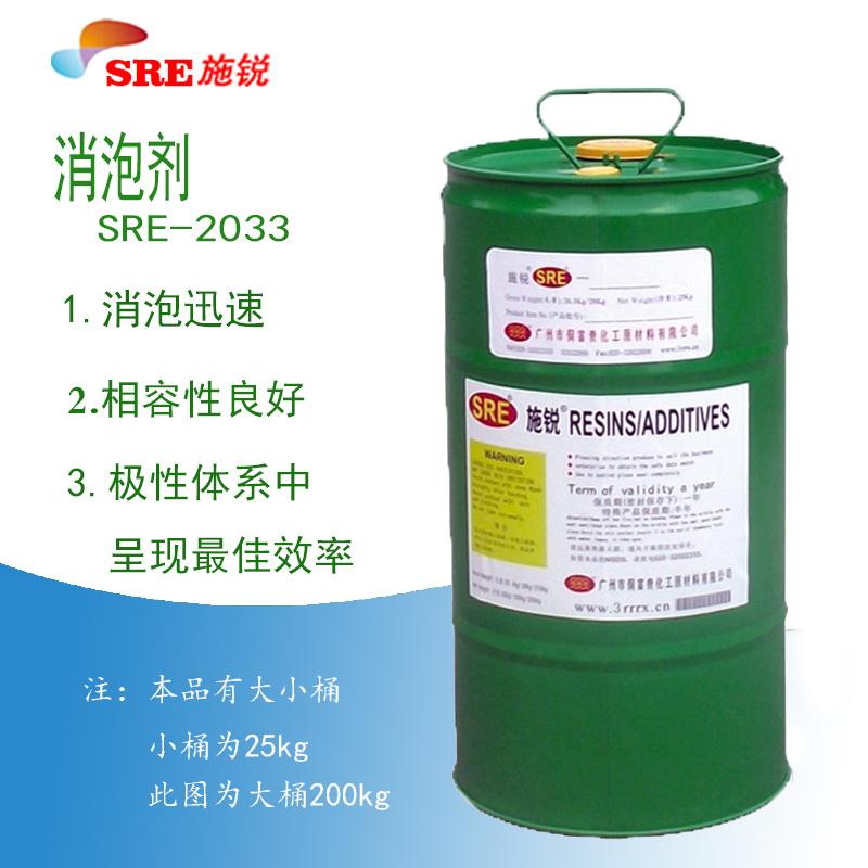 SRE-2033消泡剂
