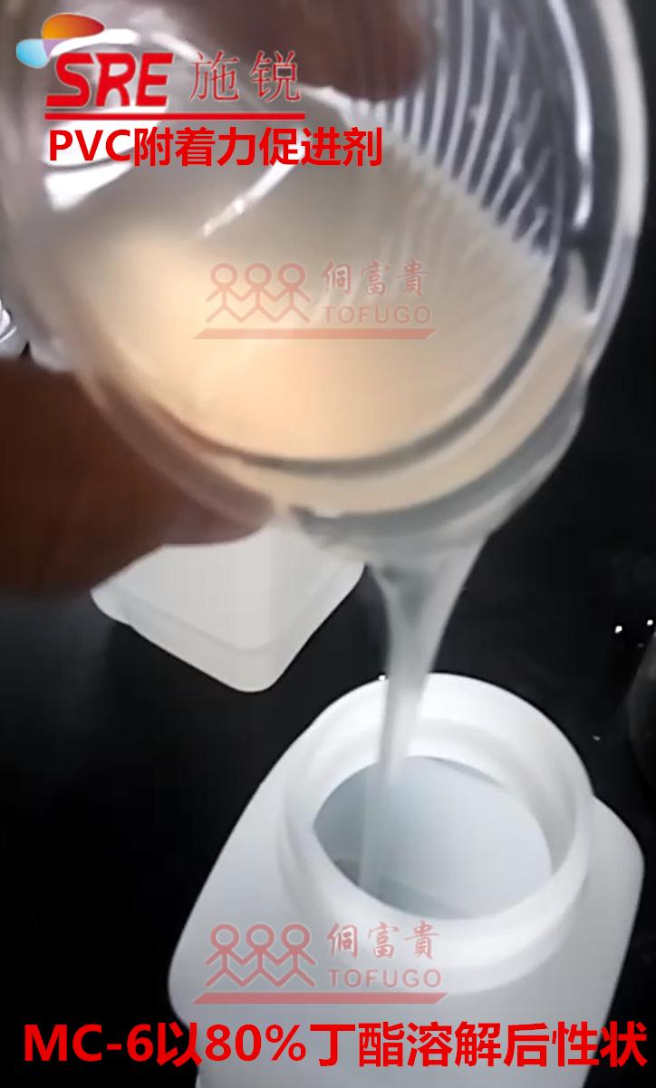 MC-7A二元氯醋树脂