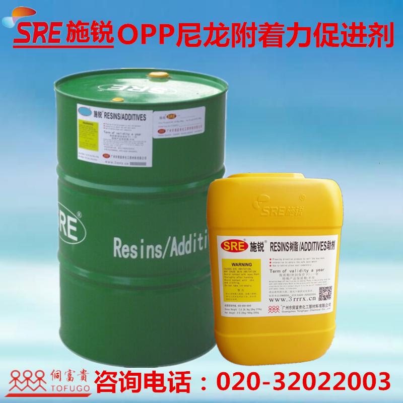 SRE-PP-119 OPP尼龙附着力促进剂