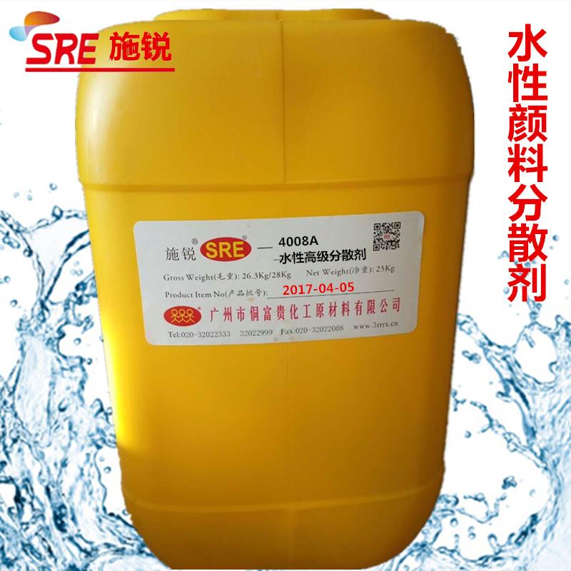 SRE-4056水性高级分散剂 无树脂色浆分散剂