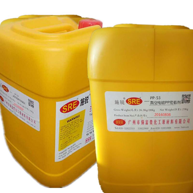 SRE-PP-53 真空电镀PP密着剂 PP处理水