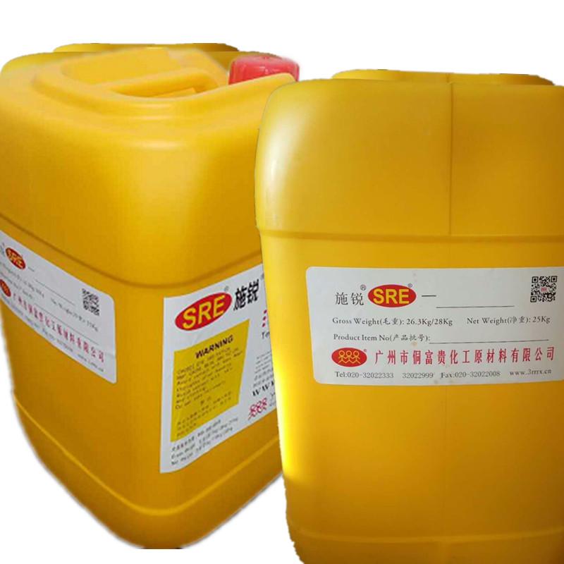 SRE-PP-1 PP塑料底材密着剂 PP打底水处理剂附着力促进剂