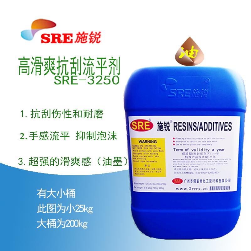 3250高滑爽抗刮流平剂 聚醚改性有机硅