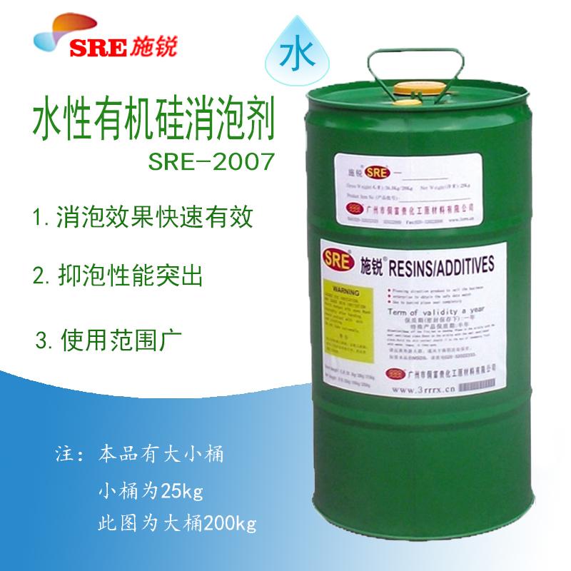水性有机硅消泡剂SRE-2007