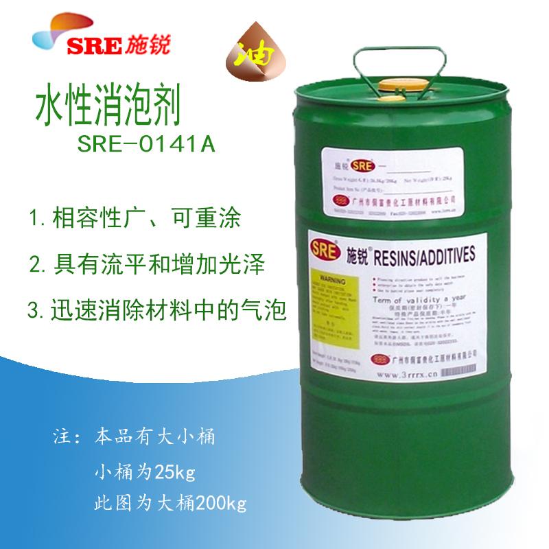 SRE-0141A含硅消泡剂 溶剂型流平消抑泡助剂