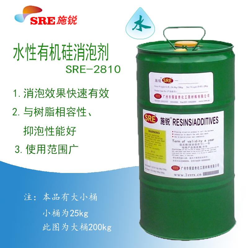 施锐SRE-2810水性有机硅消泡剂