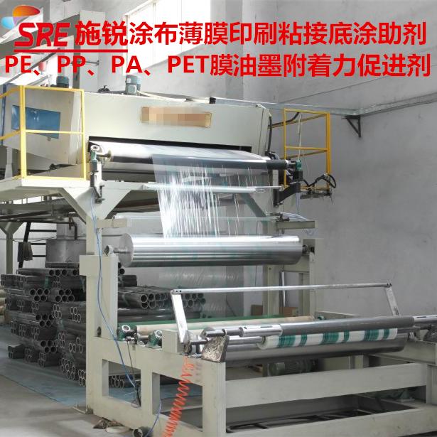 TOFUGO-2300水性软包装膜处理剂
