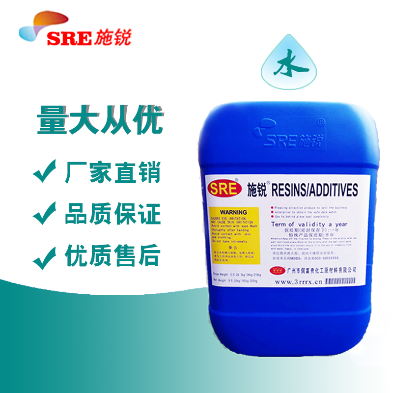 SRE-FS-11水性高分子聚酯超级分散剂