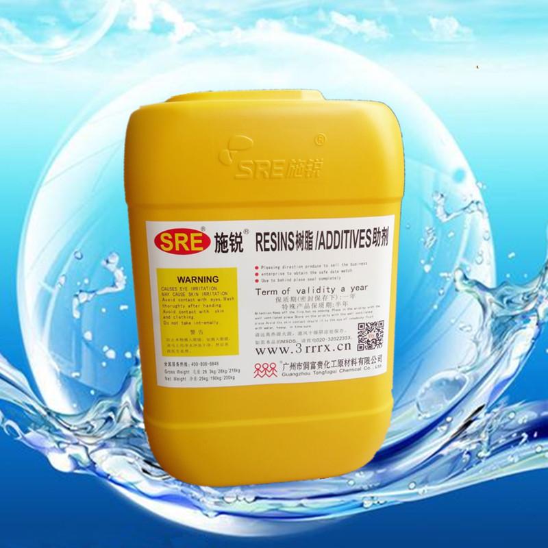SRE-3065水油通用底材硅氧烷润湿剂 塑胶木器漆降粘消泡润湿剂