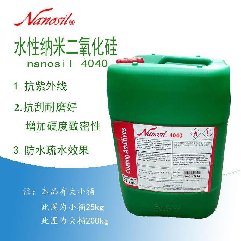 纳挪修nanosil 4040增硬耐磨剂乳胶漆内外墙疏水剂