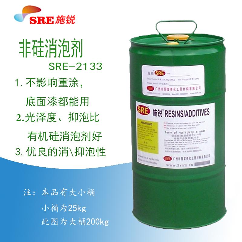 SRE-2133非硅类消泡剂 丙烯酸酯类消泡剂