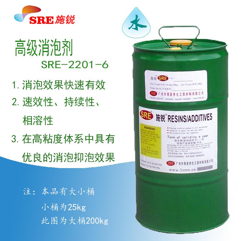 SRE-2201-6电子线路板PCB油墨地坪漆改性有机硅抑泡消泡剂